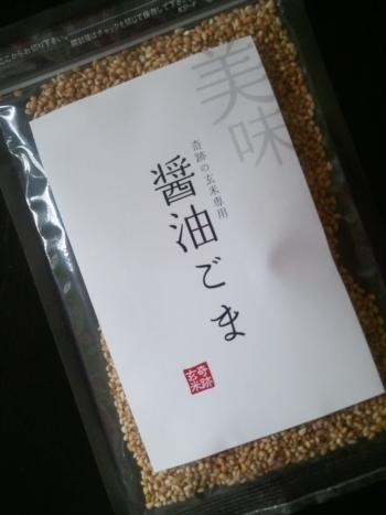 奇跡の玄米醤油ごま